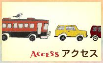 access:アクセス