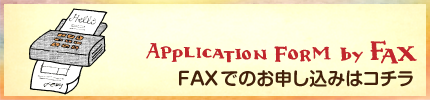 FAX用応募用紙のダウンロード