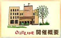 outline:開催概要