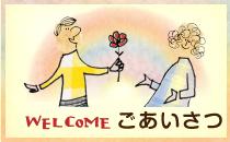 welcome:ごあいさつ